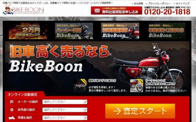 バイクブーンの評判・口コミ・査定額【バイクブーンのおすすめ度は?】