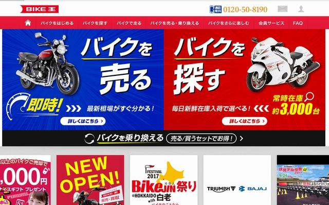 バイク王の評判・口コミ・査定額【バイク王のおすすめ度は?】