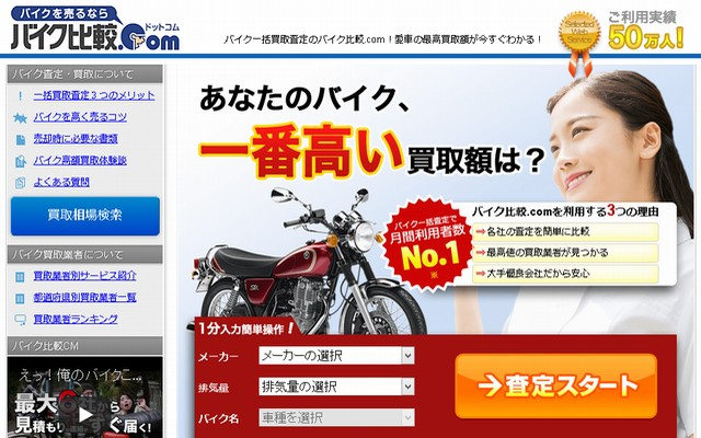 バイク比較.Comの評判・口コミ・査定額【バイク比較.Comのおすすめ度は?】