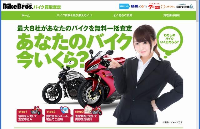 バイクブロスの評判・口コミ・査定額【バイクブロスのおすすめ度は?】