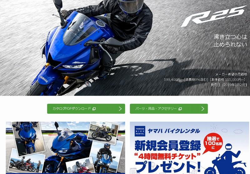 2019年発売ヤマハYZF-R25の実力レビュー【大幅モデルチェンジ】