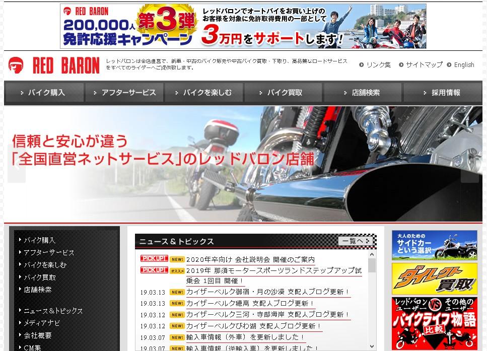 レッドバロンのバイク買取レビュー【評判・口コミ】