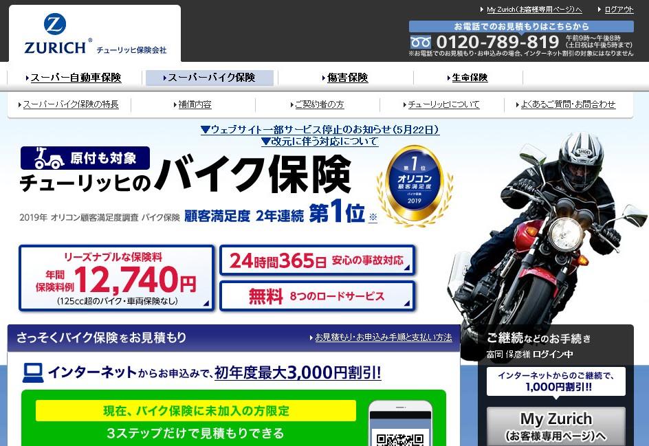 250ccバイク任意保険を比較したら「チューリッヒ」が1番安かった